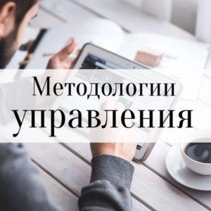Методологии управления