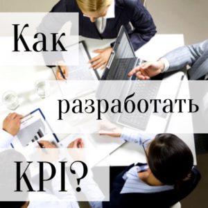 Как разработать KPI?